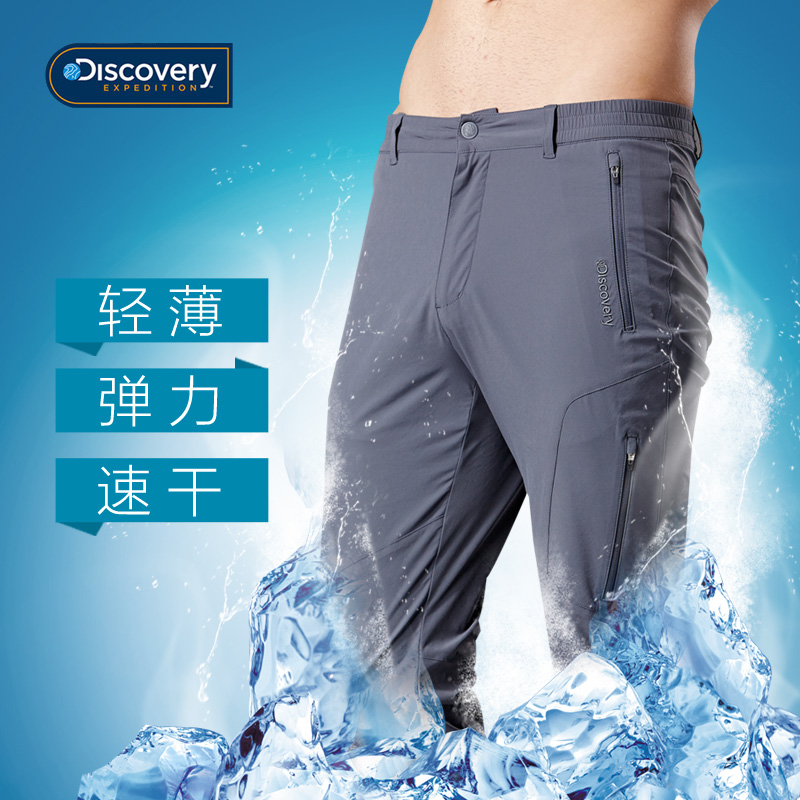 Discovery quick-drying pants men's trousers thin section of the trousers figure outdoor couple models casual pants quick-drying pants women
