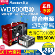 Huntkey multi-core WD500 desktop computer power supply rated 500W computer mainframe box power supply