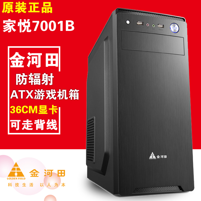 Jinhetian Jiayue 7001B radiation protection computer mainframe box desktop chassis power set ATX game chassis