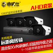 4 road monitoring equipment set mobile remote home security HD night vision outdoor camera video package 8