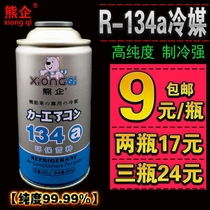 Refrigerant R134a for Snow Seed Refrigerant of Core-powered Air Conditioner Vehicle Ultra Pure Environmental Friendly Freon Supplementary