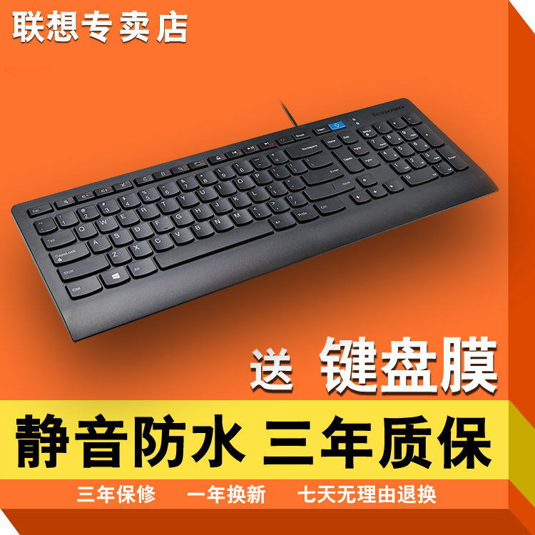 [The goods stop production and no stock]Lenovo Computer Keyboard Mute Desktop Waterproof Keyboard Chocolate Cable USB Notebook Desktop Keyboard