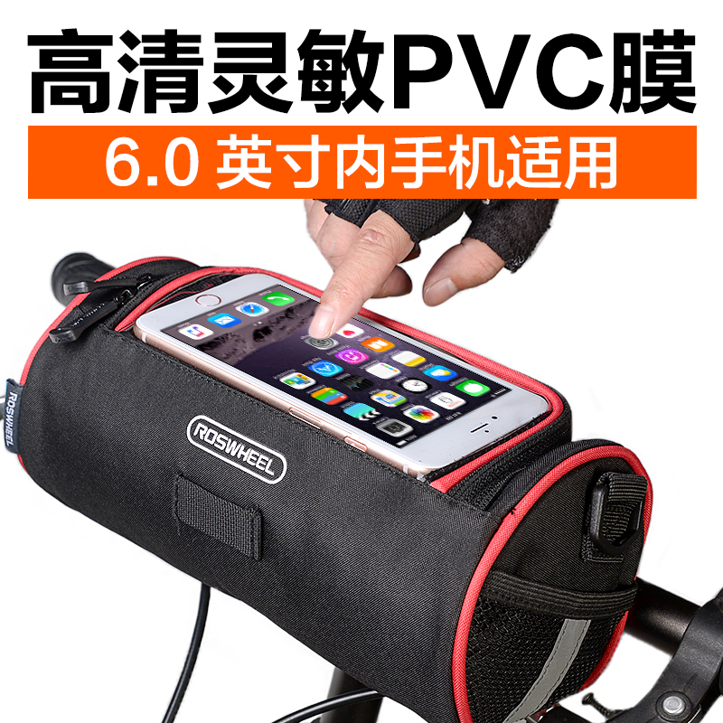 ROSWHEEL Le Hyun riding equipment Bicycle head bag Handle bag Can put mobile phone Folding car