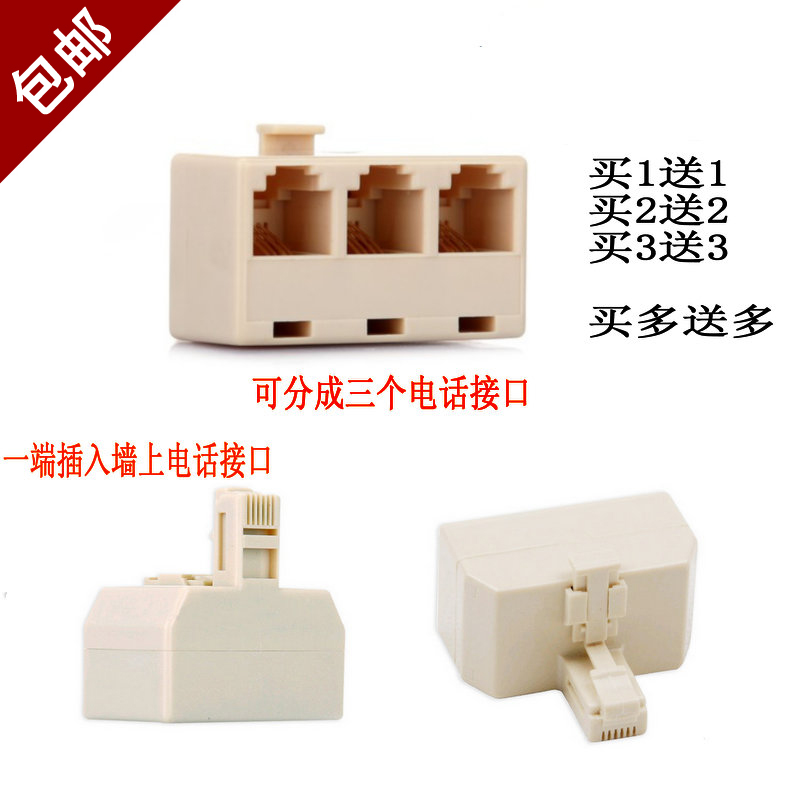Telephone line switch, package telephone one minute three junction box 1 minute 3 distributor adapter four-way interface telephone line extension branch