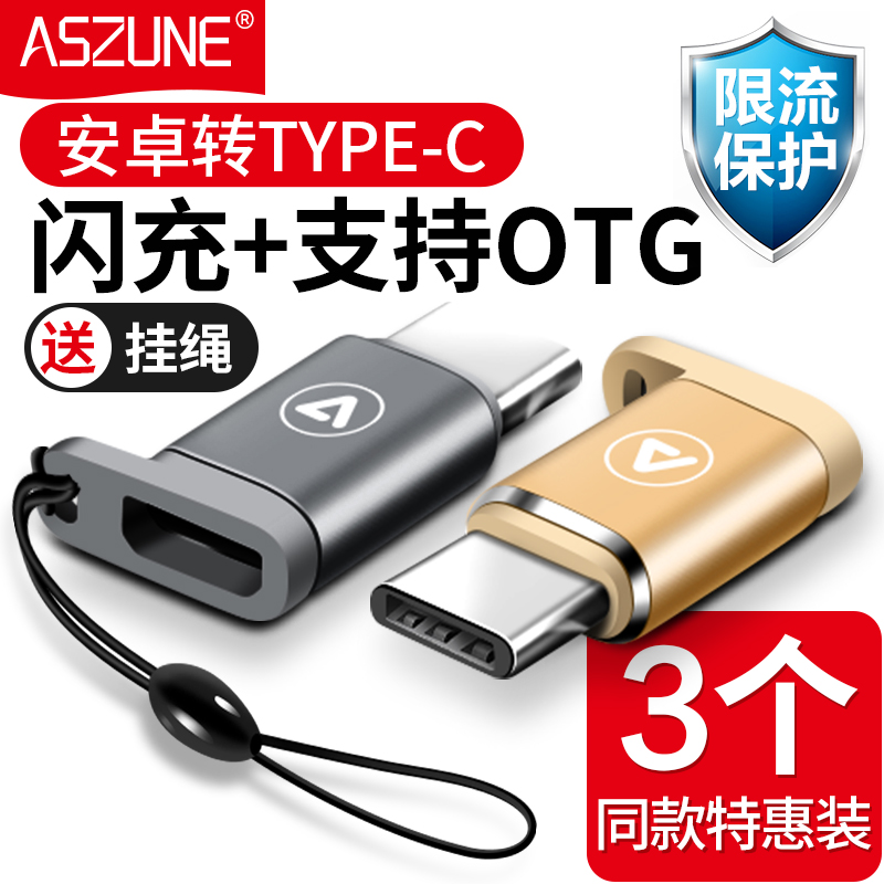 Type-c adapter OTG conversion Plus charger P10 Huawei P9 glory V9 mobile TPC data line USB Android millet tape universal tpye Le Video type C original OTC genuine 2