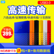 WD 1T My Passport WD mobile hard disk encryption USB3.0 high-speed 1TB mobile hard disk westdata
