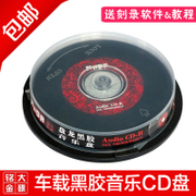 Ming Da MnDA original black glue music CD disc car CD music disc blank disc CD burner