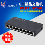 DIEWU 8 Fast Ethernet switch port cable exchanger deconcentrator shunt 12zp-5b