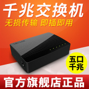 Tengda 5 port Gigabit switch > fast 4 household monitoring cable exchanger deconcentrator SG105 Hostel