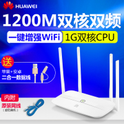 HUAWEI WS832 dual band wireless router optical fiber network home intelligent WiFi king 5G signal through the wall