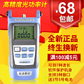 High - precision optical power meter tester light failure test FCSC connector lifetime warranty