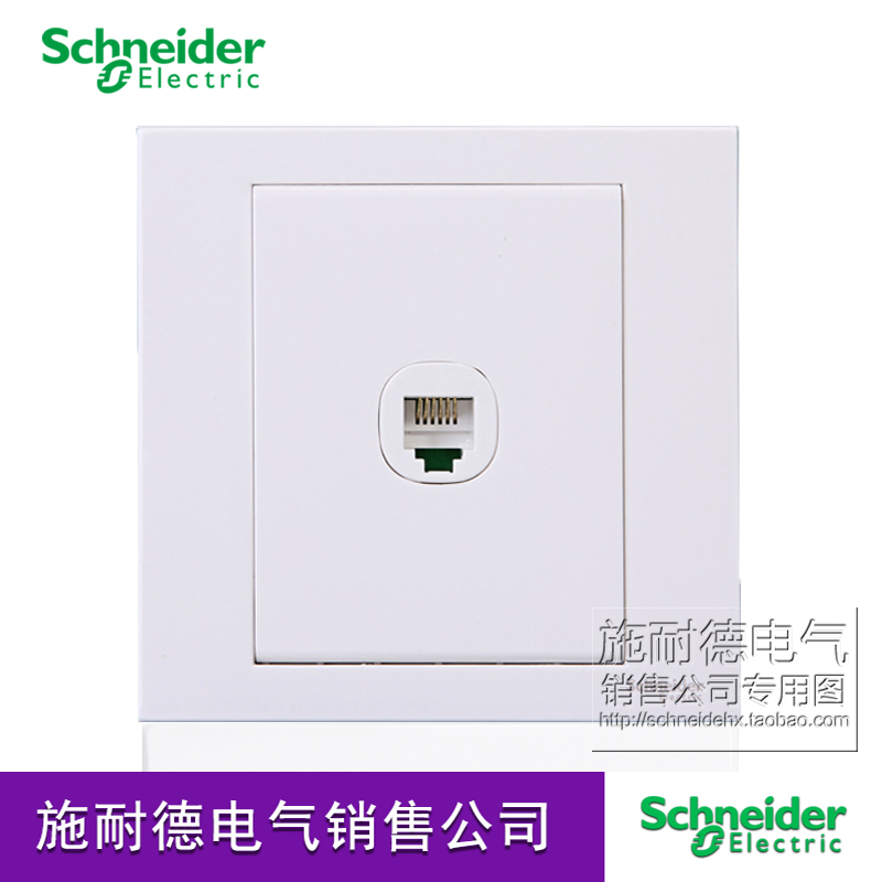 Schneider Switchboard One-hole/One-bit/Single-connection Telephone Socket Suitable Series White 86 Weak Electric Wall