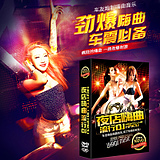 Car DVDs Nondestructive DVDs Nightclubs Bars Pop Songs Chinese & English dj Dance CDs Non-vinyl CDs
