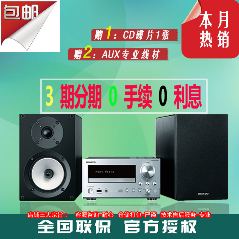Onkyo/Anqiao CS-N755 Mini HiFi Combination Audio Dual USB FM CD Player