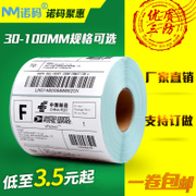 Three E Po 3040506080100 blank thermal paper label printing barcode stickers
