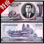 With six different postage 5000 yuan Korean foreign coins currency foreign currency notes of real currency