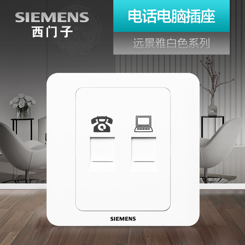 Siemens computer telephone switch socket panel vision Ya white 86 concealed cable network telephone