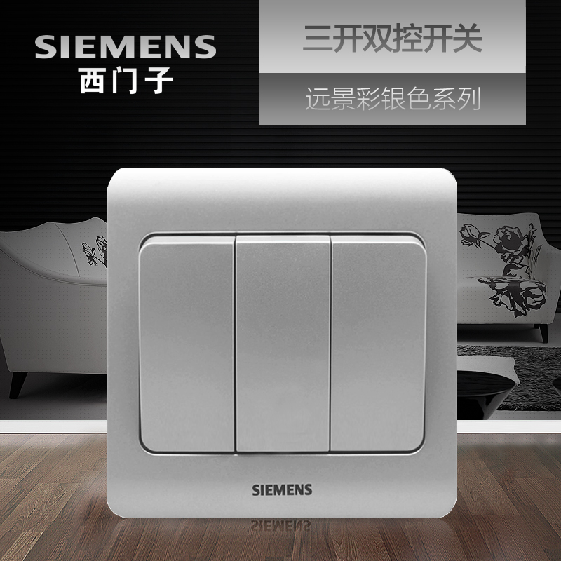 Siemens three-open double-control switch socket panel vision color silver household lamp power supply wall Triple Switch