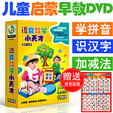 Children 's early materials Pinyin phonetic alphabet small DVD discs baby learn the number of literacy discs
