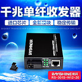 sharp flash RS-301S- W12-20KM Gigabit Fiber Transceiver Single-mode single-fiber 1000M photoelectric converter