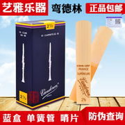French clarinet clarinet Reed's bent down B blue box Vandoren nhe8673a