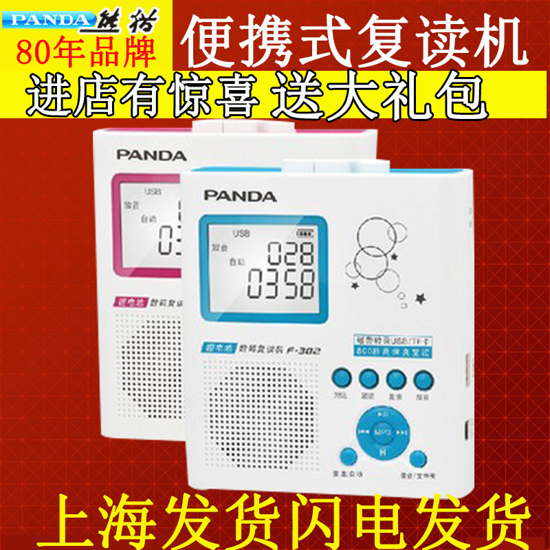 PANDA/Panda F-382 Duplicator Tape Recorder Charging U-disk MP3 English Learning Walkman