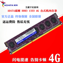 Weigang Violet DDR3 1333 4G Desktop Memory Bar Double Side Particles and 10668G