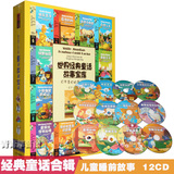 Genuine World Classics Fairy Tale Treasure 12CD Childhood Early Learning Bedtime Story CD-ROMs Audiobooks