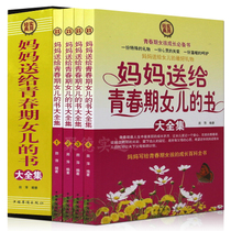 All four volumes gift box mother to give adolescent daughter of the book Complete Works of adolescent girls education book family education child training child care books girl you want to learn to protect their own education children books bestseller
