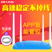 Will be linked B-LINK wireless router wifi through the wall Wang fiber home broadband high-speed intelligent infinite relay