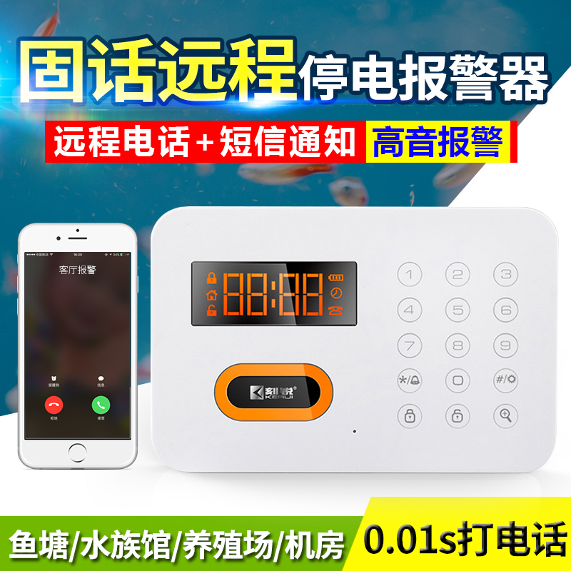Keruigu telephone 220V outage alarm farm medicine 380V three-phase outage mobile phone automatic reminder