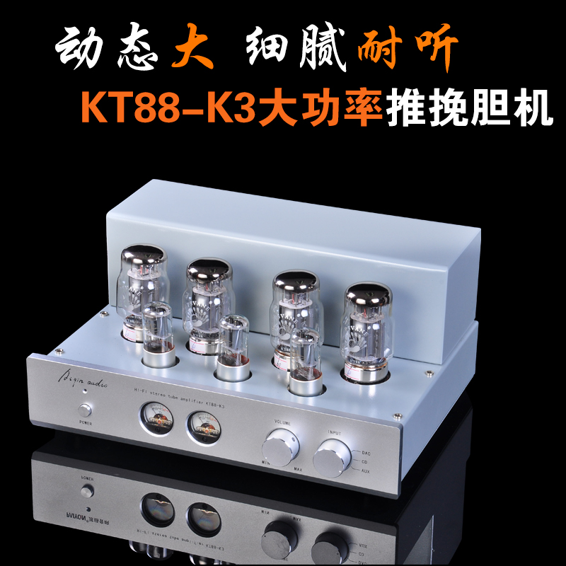 KT88-K3 high power manual hand-held shed, Shandong Lao Chen push pull electronic tube amplifier.