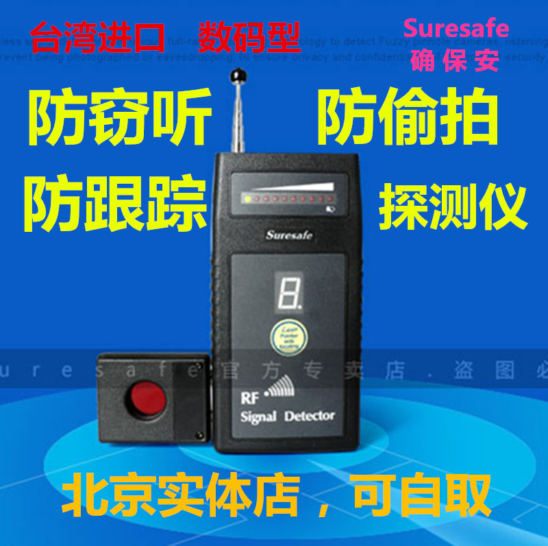 Ensuring the Anti-eavesdropping Detection Equipment Imported by Anpai, Anti-camera and Wireless Monitoring Camera Tracking Detector