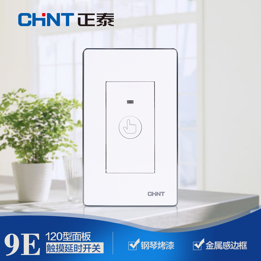 Zhengtai Switch Socket 120 Wall Switch 120*72 Socket Panel Touch Delay