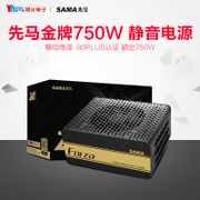 Sama gold 750W desktop computer chassis power rating 750W full module mute fan active