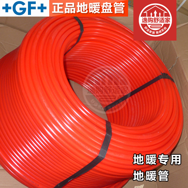 GF+George-Fisher Heating Pipe PE-RT Special Pipe Material Installation Factory Direct Selling