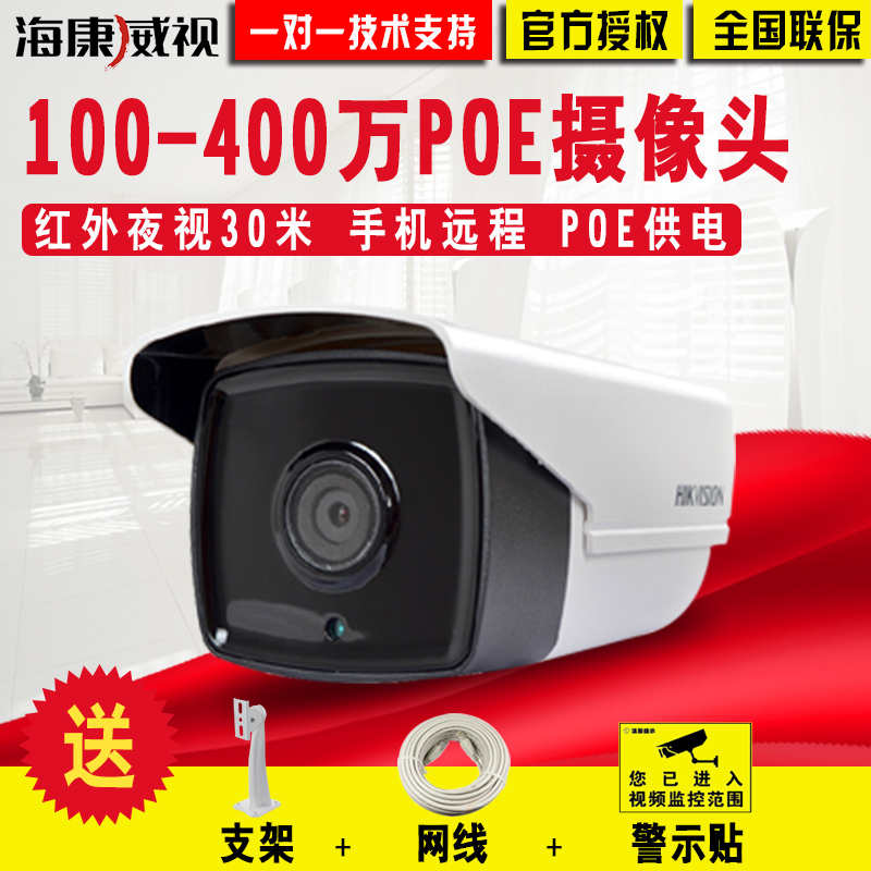 Haikangwei POE network surveillance camera 100/2/4 million cameras IP camera digital infrared