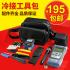 FTTH Cooling Tool Kit Toolbox Leather Wire Cable Tool Set Optical Power Meter Red Pen Fiber Fiber Cutter