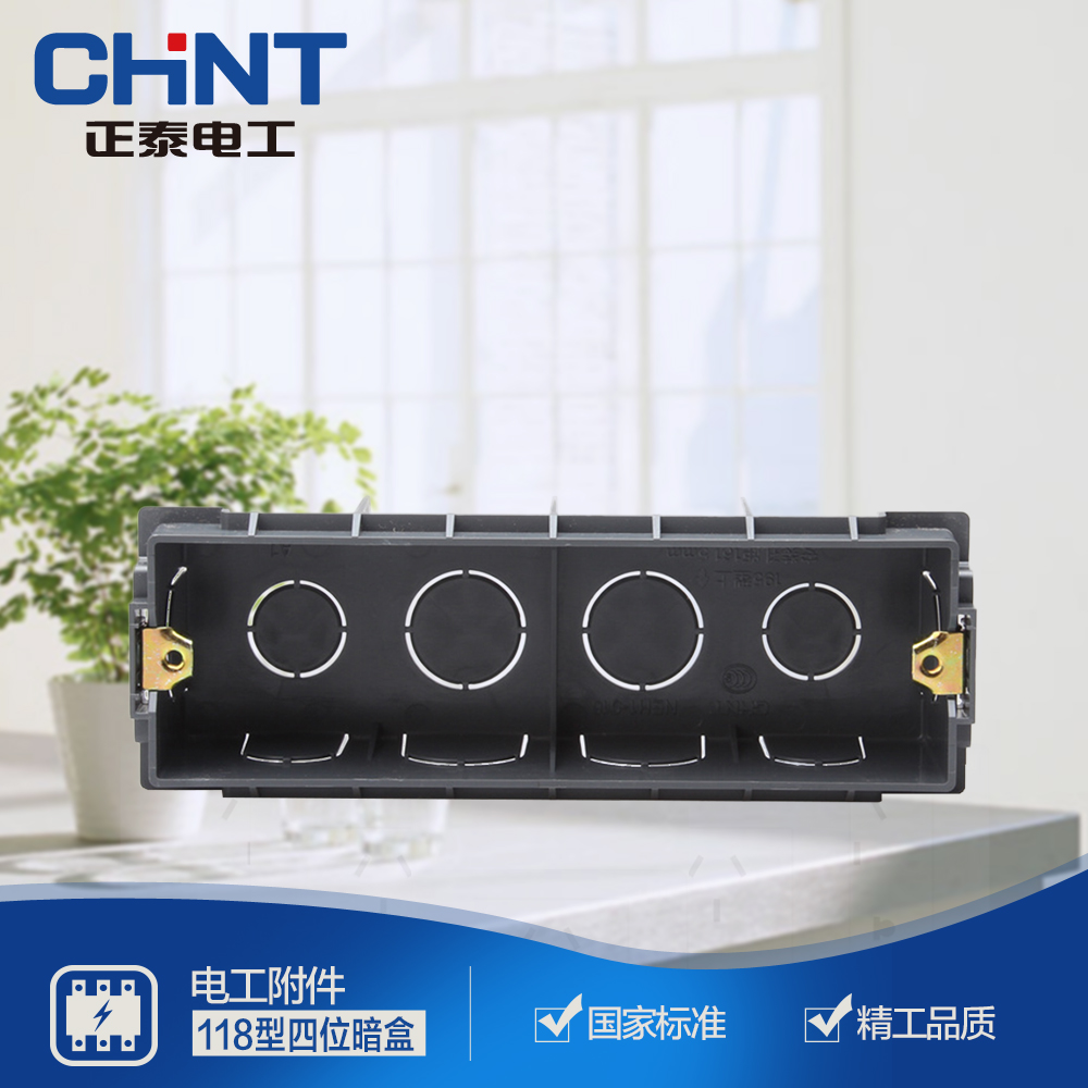 Zhengtai Dark Box 118 Bottom Box High Strength Plastic Dark Box Large Four-bit Panel Switch Socket Dark Box