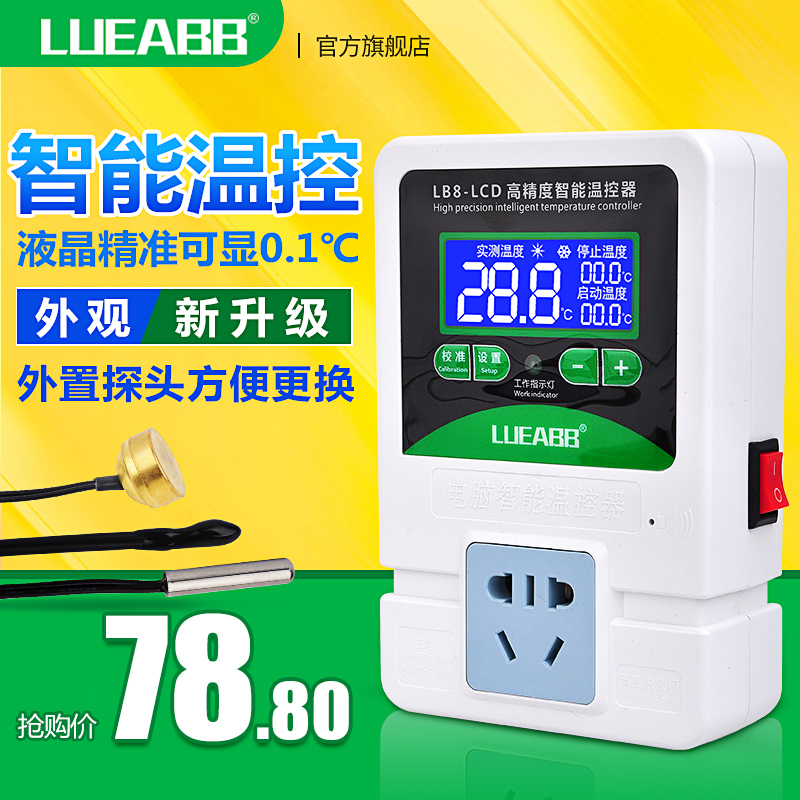Electronic temperature control socket number microscope computer intelligent temperature controller temperature controller switch high precision digital display