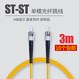 Deep ST-ST single-mode fiber jumpers 3 m ST pigtail jumper network fiber optic cable network level