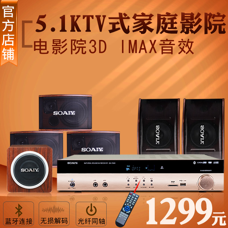 Sony Ericsson SA-7005A Home KTV Audio Kit 5.1 Home Theater Living Room TV Professional Card Package Speaker