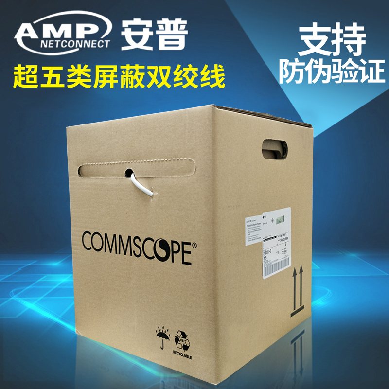 Anti-counterfeit CommScope AMP An Pu shielded cable oxygen free copper super five shielded twisted pair 219413-2 anti-interference