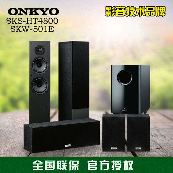 Onkyo/Anqiao SKS-HT4800+SKW-501E Hollywood 5.1 Channel Home Theater Soundbox Set