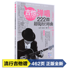 Guitar playing and singing 222 super popular songs in the fourth quarter of the book guitar guitar singing and singing guitar spectrum