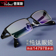 Preiss glasses frame men's myopia glasses business men and women half frame pure titanium frame men's eye frame