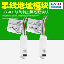 RS485 Bus System with Output Address Module Host Address Single Defense Module Bus Module Defense Code
