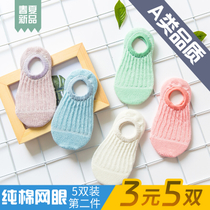 Born infants children baby socks boat socks thin socks for boys in spring and summer cotton 1-3-5-7-9