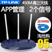 TP-LINK wireless router WiFi through the wall with the king of 450M high-speed TPLINK Smart Fiber WR886N