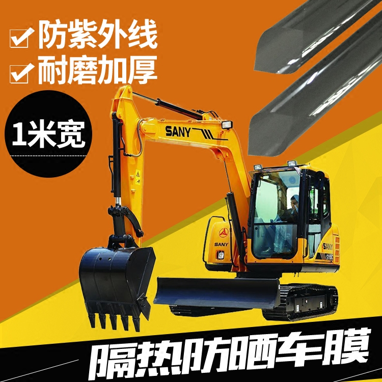 Coating Excavator for Baoyou Vehicle Glass Film Coating Glass Film for Freight Vehicle Window Flameproof and Heat Insulation Film 1 m Width